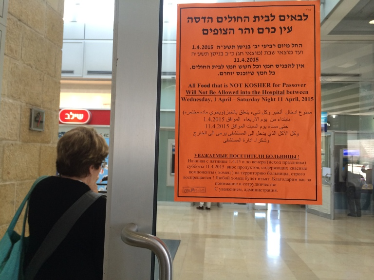 Sign posted at a Jersualem hospital warns against non-Kosher food  in multiple languages